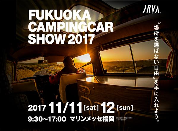 2017-11-11hukuoka.jpg