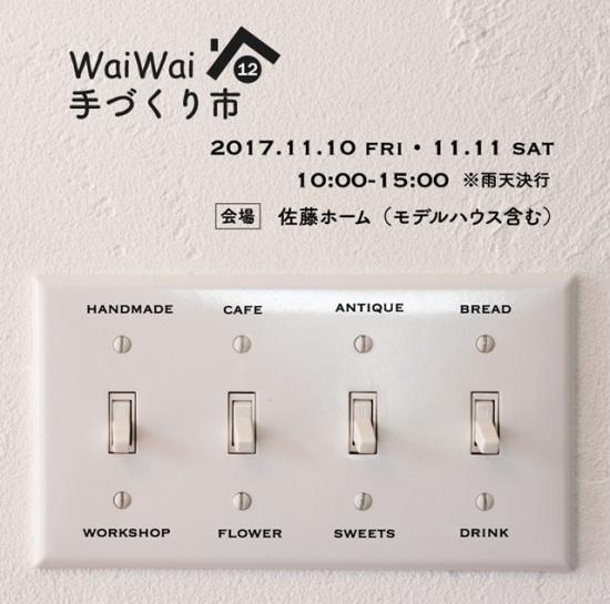 201711_waiwai_vol12_img.jpg