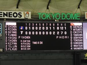 侍ジャパン、勝利!