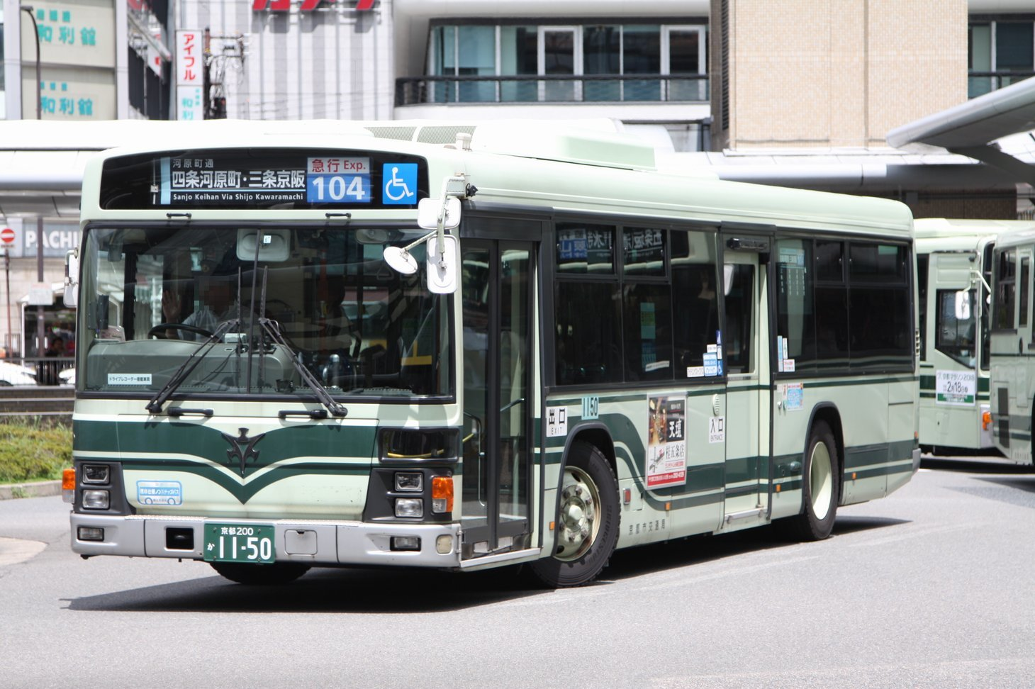 kyoto_city_bus 1150