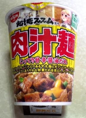 10/9発売 AKIBAヌードル 肉汁麺ススム監修 肉汁麺