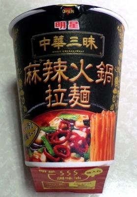 11/20発売 中華三昧 麻辣火鍋拉麺