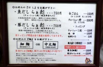 ふじ門製麺 メニュー