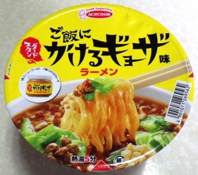 11/13発売 ご飯にかけるギョーザ味ラーメン