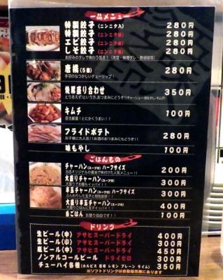 五味八珍 藤井寺店 メニュー その2