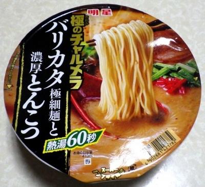11/6発売 極のチャルメラ バリカタ極細麺と濃厚とんこつ