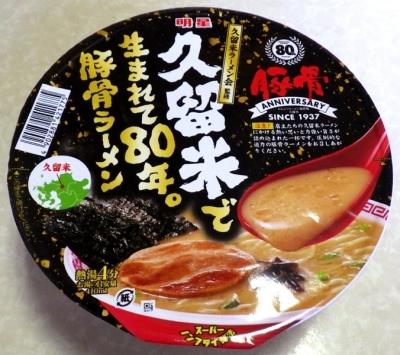 10/9発売 久留米で生まれて80年。 豚骨ラーメン