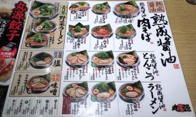 丸源 羽曳野店 メニュー(その1)