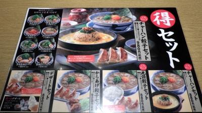丸源 羽曳野店 メニュー(その3)