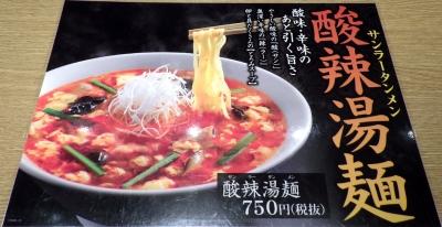 丸源 羽曳野店 酸辣湯麺(メニュー紹介)