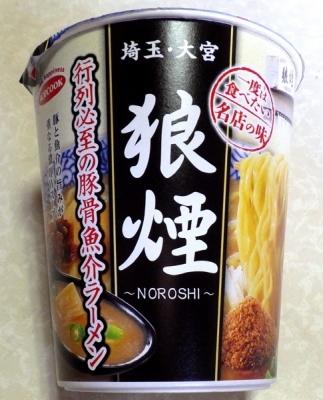 10/9発売 一度は食べたい名店の味 狼煙 行列必至の豚骨魚介ラーメン