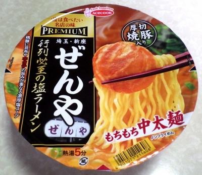 10/2発売 一度は食べたい名店の味PREMIUM ぜんや 行列必至の塩ラーメン