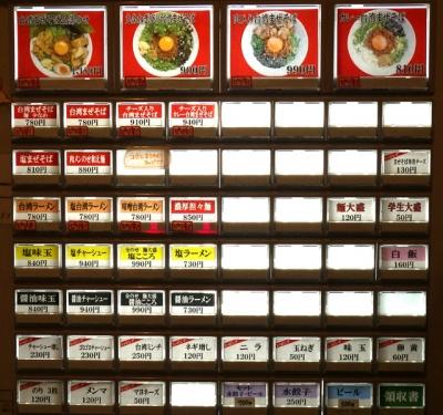 麺屋こころ 堺東店 券売機