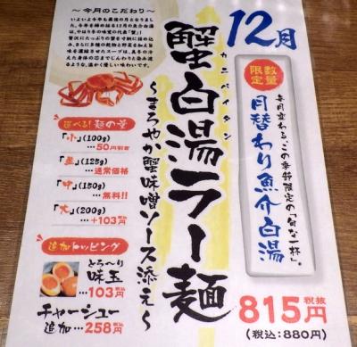 麺と心 7 蟹白湯ラー麺 ~まろやか蟹味噌ソース添え~(メニュー紹介)