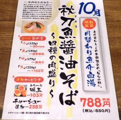 麺と心 7 秋刀魚醤油そば ~四種の肉盛り~(メニュー紹介)