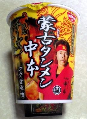 10/23発売 蒙古タンメン中本 コク旨味噌 チーズの一撃