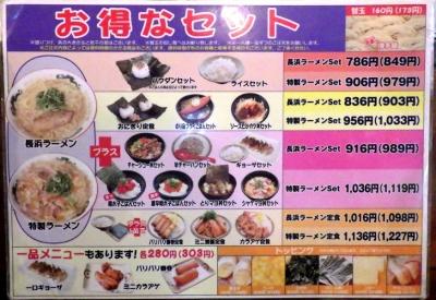 博多長浜ラーメン一番 松原南店 メニュー(その2)