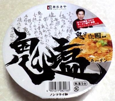 10/23発売 鬼そば藤谷監修 鬼塩ラーメン