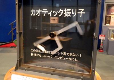 大阪市立科学館 カオティック振り子(2017年9月)