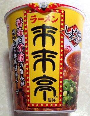10/31発売 来来亭監修 しょうゆラーメン