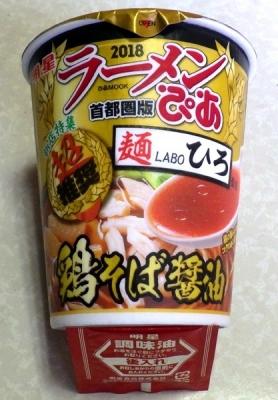 10/23発売 ラーメンぴあ 麺LABOひろ監修 鶏そば醤油