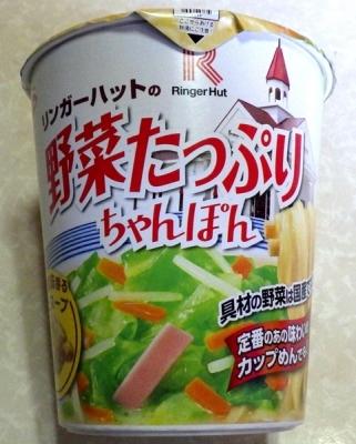 11/27発売 リンガーハットの野菜たっぷりちゃんぽん(カップ版)