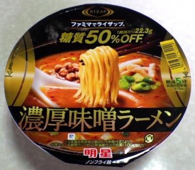 10/3発売 RIZAP 濃厚味噌ラーメン