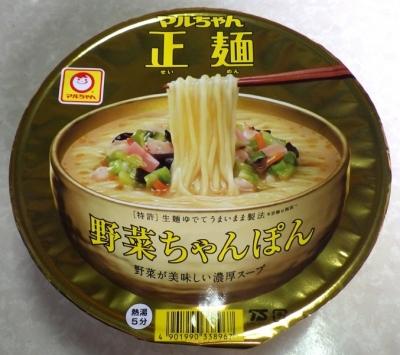 10/2発売 マルちゃん 正麺 カップ 野菜ちゃんぽん