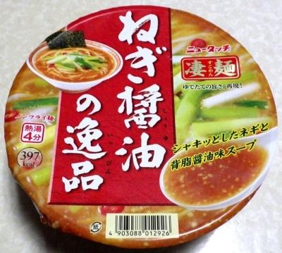 12/11発売 凄麺 ねぎ醤油の逸品