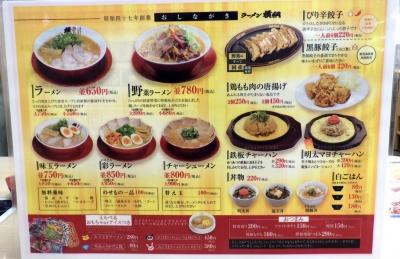 ラーメン横綱 堺店 メニュー その1