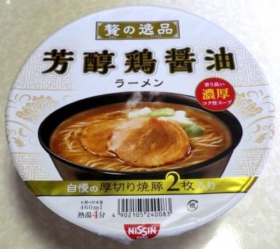 9/25発売 贅の逸品 芳醇鶏醤油