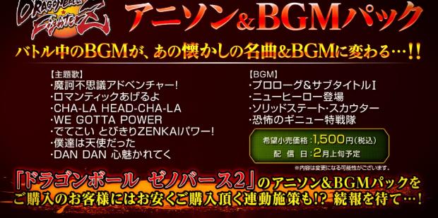 DBFアニメBGM