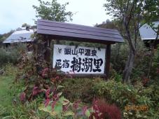 1014平ケ岳