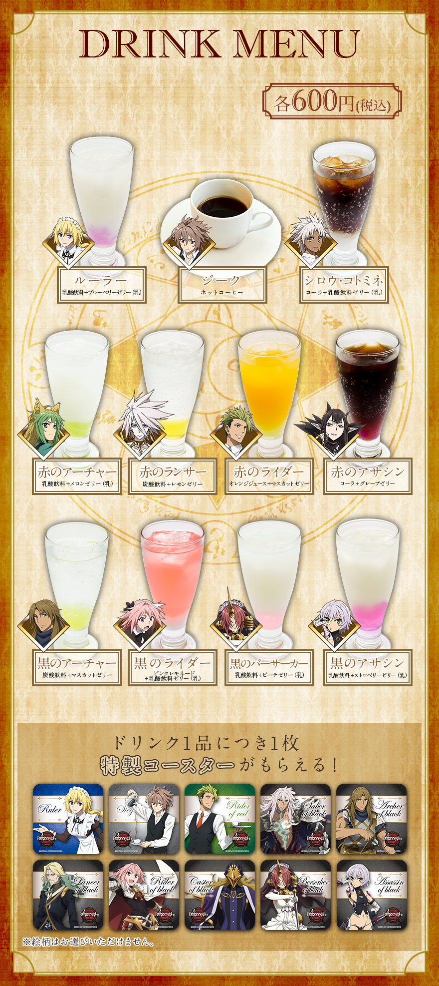 menu01_drink_r.png