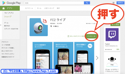 FC2ライブのAndroid アプリを入手する3