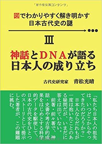 図でわかりやすく解き明かす 日本古代史の謎Ⅲ~神話とDNAが語る日本人の成り立ち~