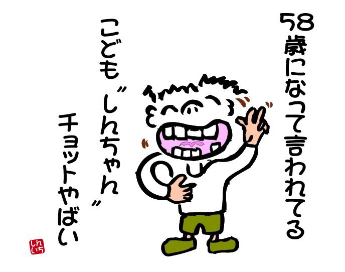 こどもしんちゃん!