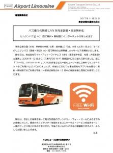 東京空港交通無料WiFi