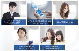 ANA機内Wifi無料化②