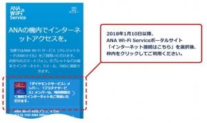 ANA機内Wifi無料化④