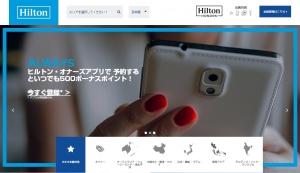 ヒルトンキャンペーン201712②