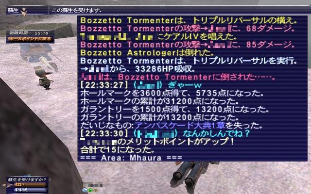 ff11ambas136.jpg