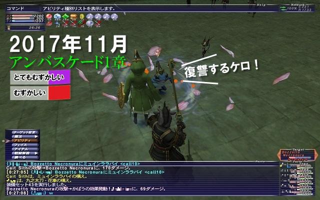 ff11ambas141.jpg
