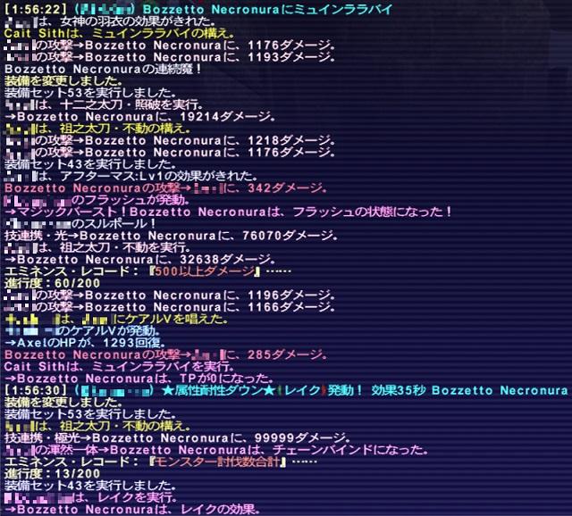 ff11ambas154.jpg