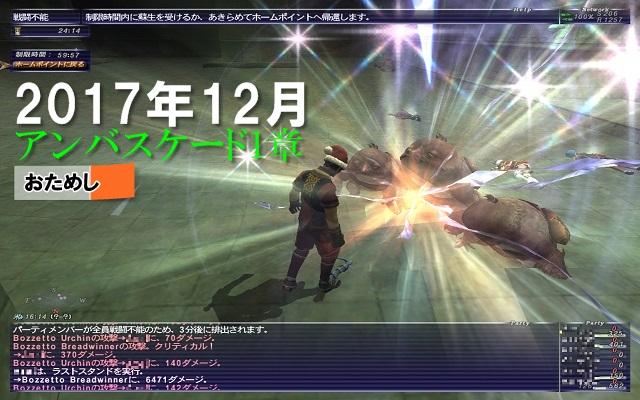 ff11ambas156.jpg