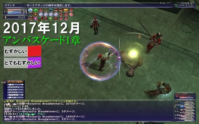 ff11ambas164.jpg