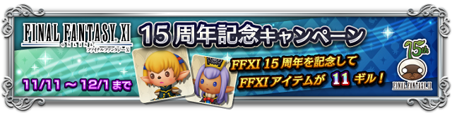 ff11collaboration08-1.png