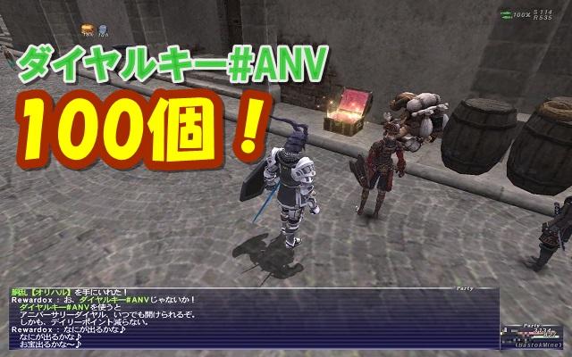 ff11dial-anv01.jpg