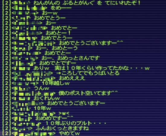 ff11hitomukasi01.jpg