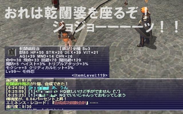 ff11omen110.jpg